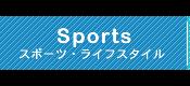 スポーツ・ライフスタイル