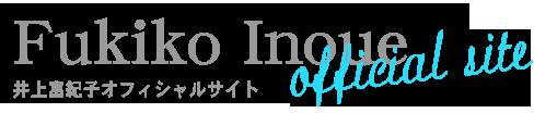 井上富紀子オフィシャルサイト